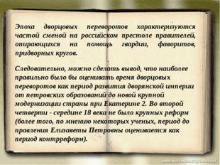 Эпоха дворцовых переворотов характеризуются частой сменой на российском прест
