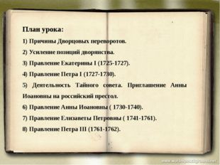План урока: 1) Причины Дворцовых переворотов. 2) Усиление позиций дворянства.