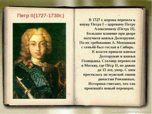 В 1727 г. корона перешла к внуку Петра I – царевичу Петру Алексеевичу (Петру