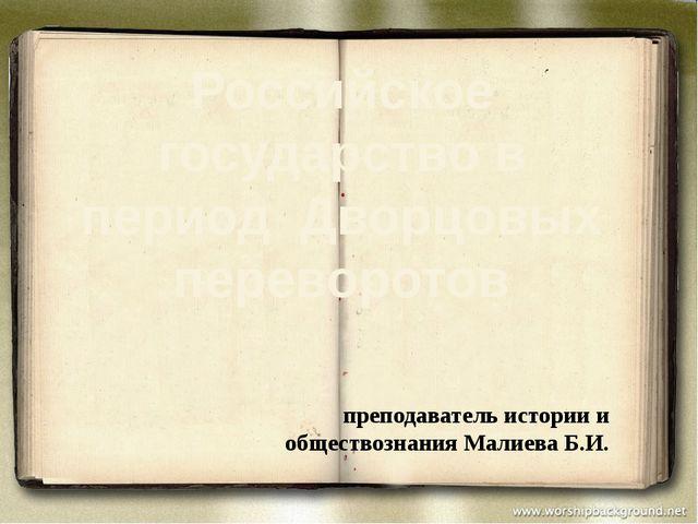 преподаватель истории и обществознания Малиева Б.И. Российское государство в...