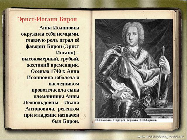 Анна Иоанновна окружила себя немцами, главную роль играл её фаворит Бирон (Эр...