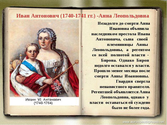 Незадолго до смерти Анна Ивановна объявила наследником престола Ивана Антонов...