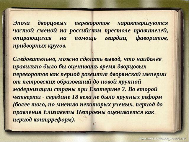 Эпоха дворцовых переворотов характеризуются частой сменой на российском прест...