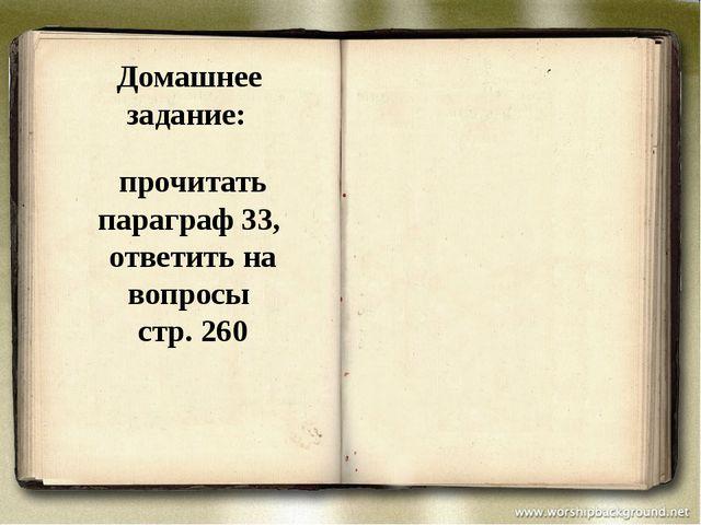 Домашнее задание: прочитать параграф 33, ответить на вопросы стр. 260