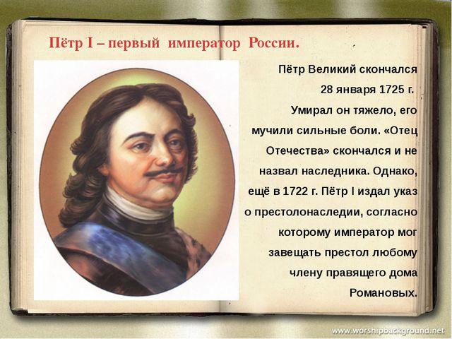 Пётр Великий скончался 28 января 1725 г. Умирал он тяжело, его мучили сильны...