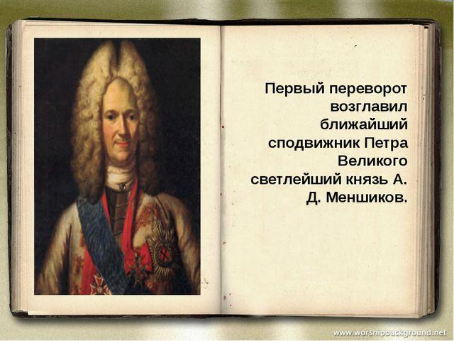 Первый переворот возглавил ближайший сподвижник Петра Великого светлейший кня...