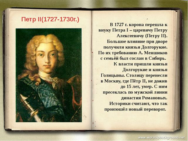 В 1727 г. корона перешла к внуку Петра I – царевичу Петру Алексеевичу (Петру...