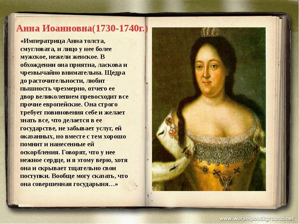 «Императрица Анна толста, смугловата, и лицо у нее более мужское, нежели женс...