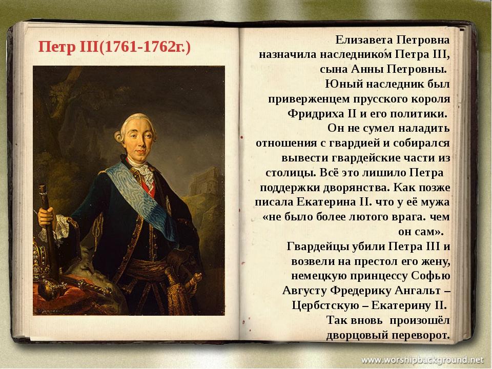 Елизавета Петровна назначила наследником Петра III, сына Анны Петровны. Юный...