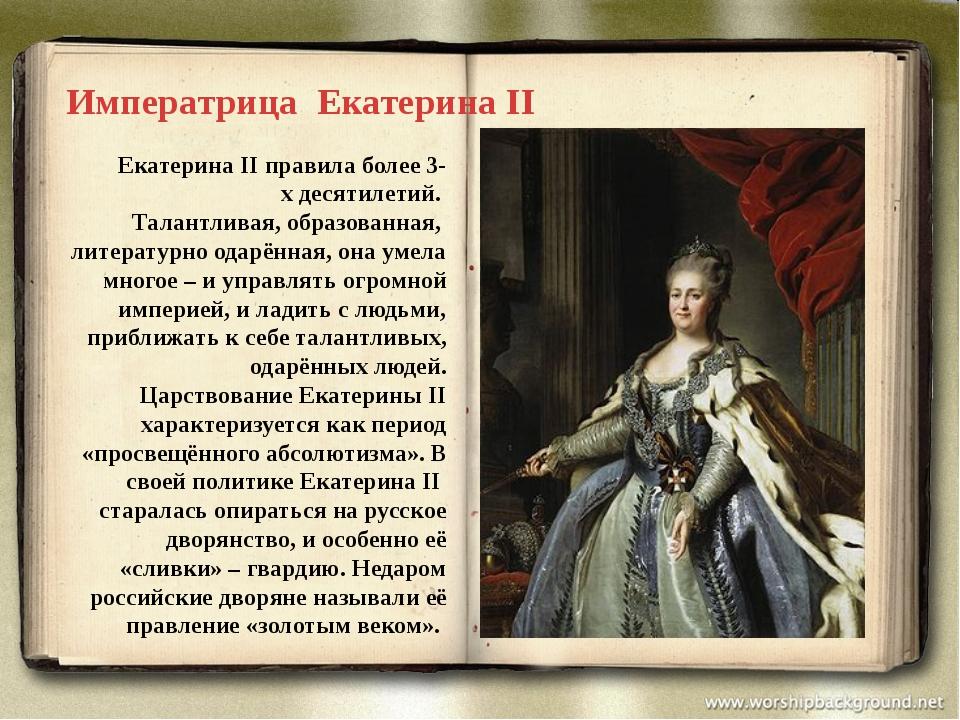 Императрица Екатерина II Екатерина II правила более 3-х десятилетий. Талантли...