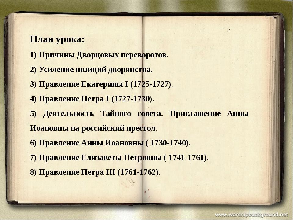 План урока: 1) Причины Дворцовых переворотов. 2) Усиление позиций дворянства....