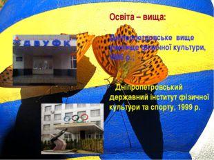 Освіта – вища: Дніпропетровське вище училище фізичної культури, 1995 р.; Дні