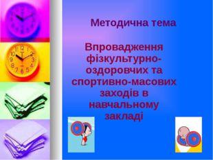 Методична тема Впровадження фізкультурно-оздоровчих та спортивно-масових захо