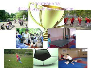 Спортивне та фізкультурне життя школи