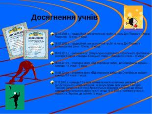 09.05.2008 р. - традиційний легкоатлетичний пробіг на честь Дня Перемоги - Жу