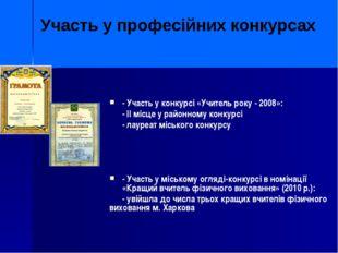 Участь у професійних конкурсах - Участь у конкурсі «Учитель року - 2008»: - І