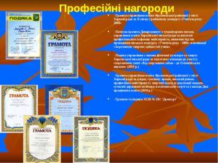 Професійні нагороди - Грамота управління освіти Фрунзенської районної у місті