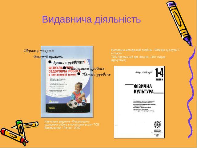 Видавнича діяльність Навчальне видання «Фізкультурно-оздоровча робота в почат...