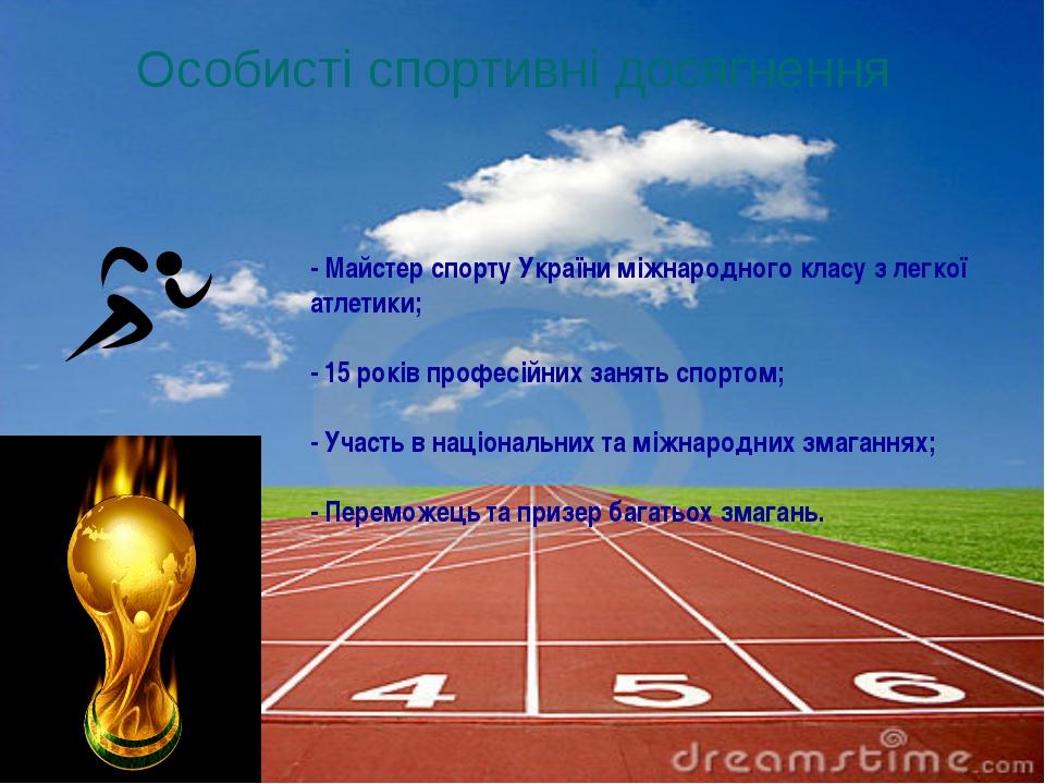 - Майстер спорту України міжнародного класу з легкої атлетики; - 15 років пр...