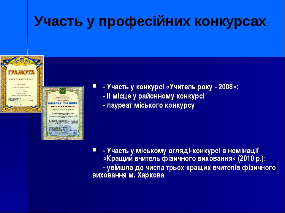 Участь у професійних конкурсах - Участь у конкурсі «Учитель року - 2008»: - І...