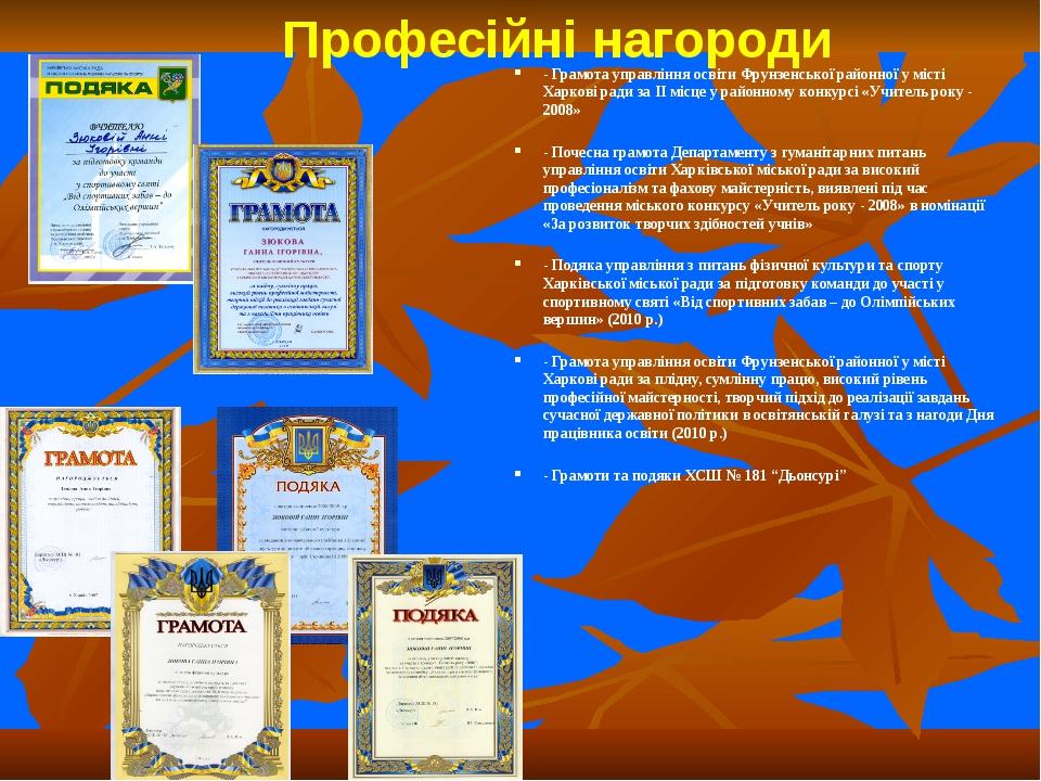 Професійні нагороди - Грамота управління освіти Фрунзенської районної у місті...