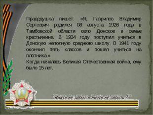 Прадедушка пишет: «Я, Гаврилов Владимир Сергеевич родился 08 августа 1926 год