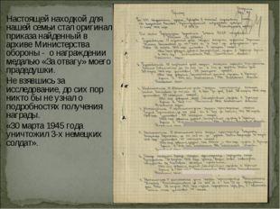 Настоящей находкой для нашей семьи стал оригинал приказа найденный в архиве М