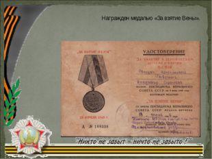 Награжден медалью «За взятие Вены».