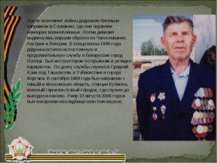 После окончания войны дедушкин батальон направили в Словакию, где они охраня