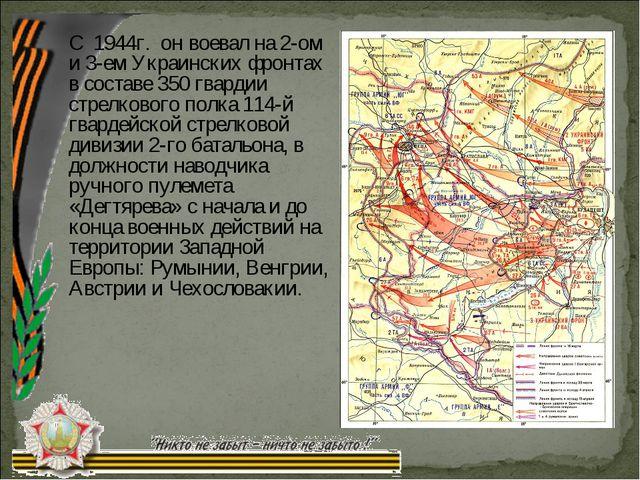 С 1944г. он воевал на 2-ом и 3-ем Украинских фронтах в составе 350 гвардии ст...