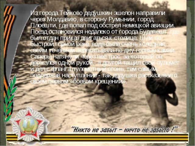 Из города Тейково дедушкин эшелон направили через Молдавию, в сторону Румынии...
