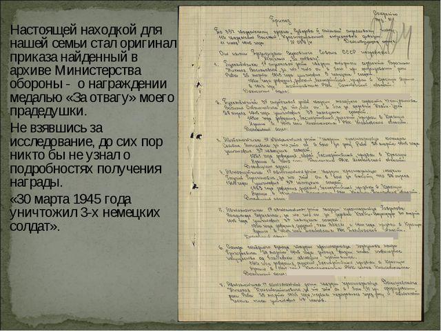 Настоящей находкой для нашей семьи стал оригинал приказа найденный в архиве М...