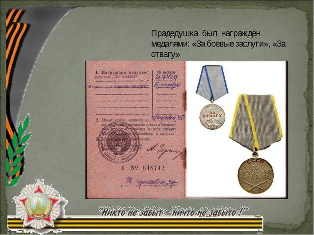 Прадедушка был награждён медалями: «За боевые заслуги», «За отвагу»