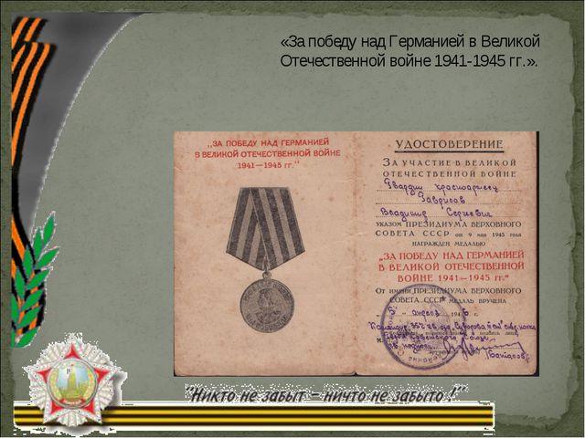 «За победу над Германией в Великой Отечественной войне 1941-1945 гг.».