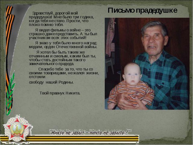 Здравствуй, дорогой мой прадедушка! Мне было три годика, когда тебя не стало...