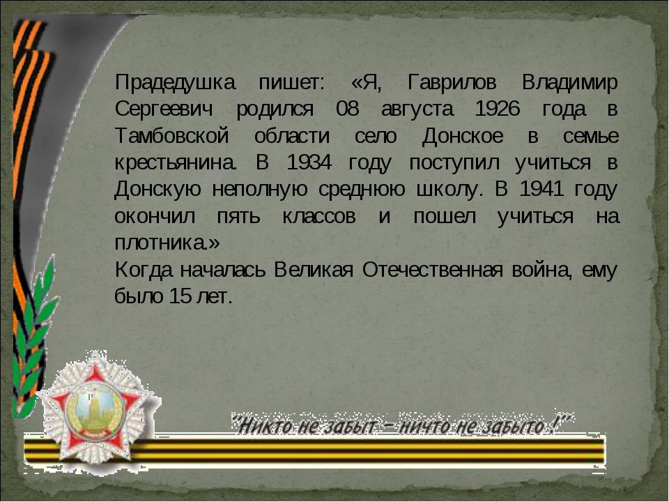 Прадедушка пишет: «Я, Гаврилов Владимир Сергеевич родился 08 августа 1926 год...