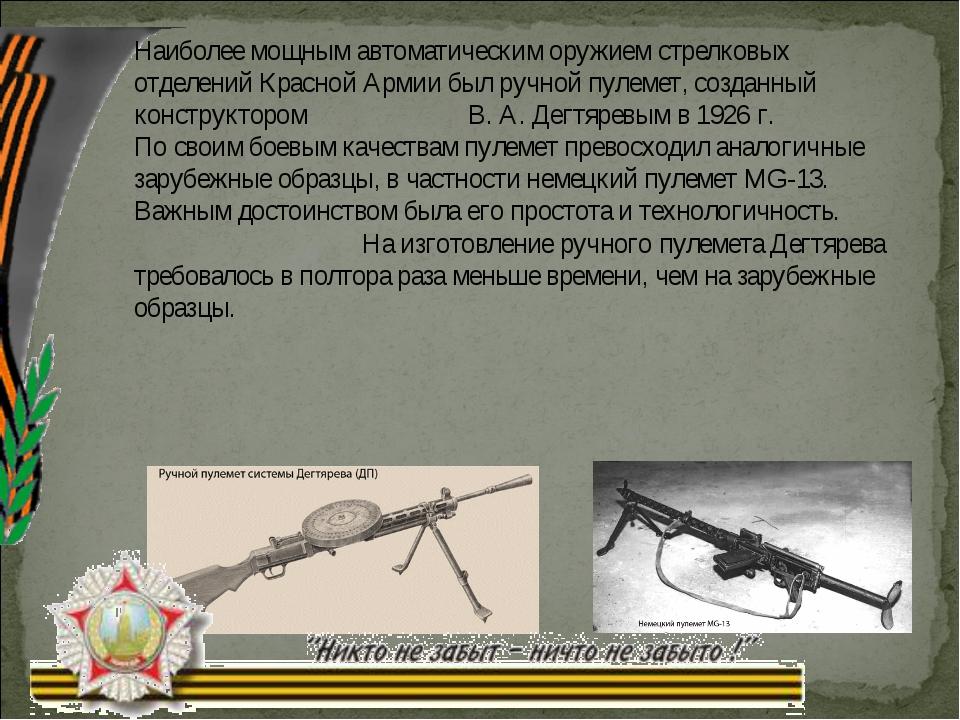 Наиболее мощным автоматическим оружием стрелковых отделений Красной Армии бы...