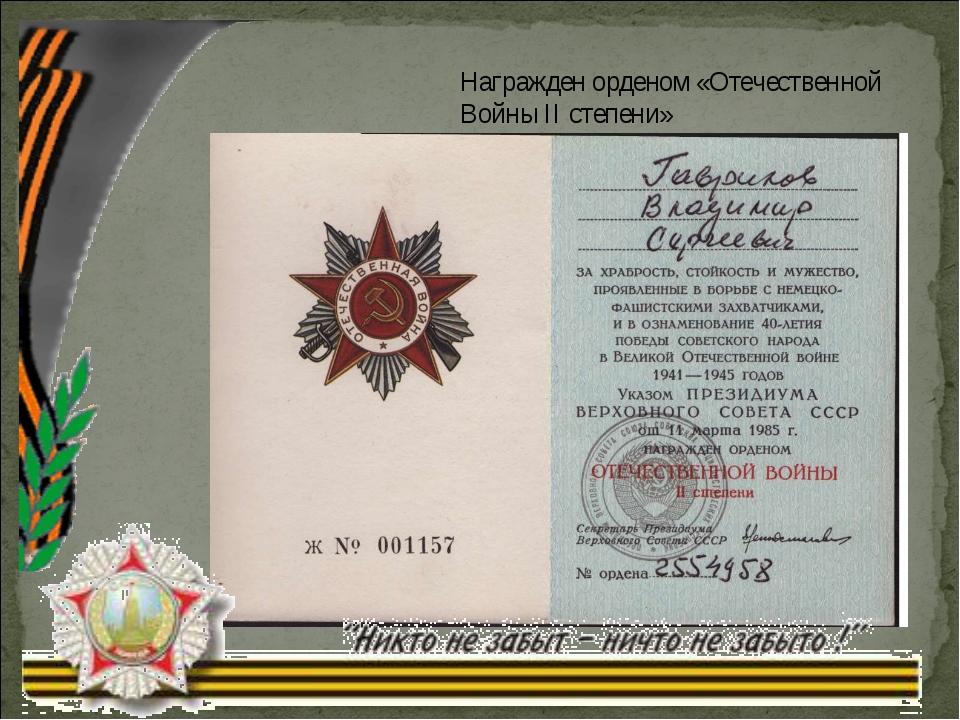 Награжден орденом «Отечественной Войны II степени»