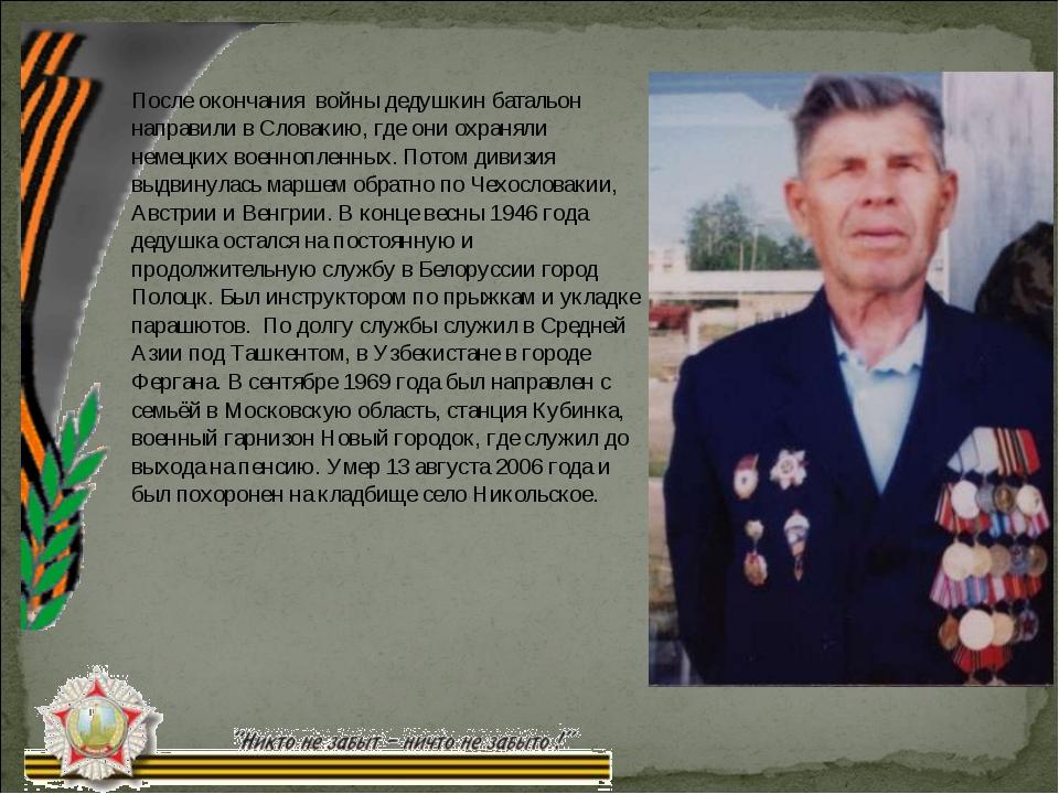 После окончания войны дедушкин батальон направили в Словакию, где они охраня...