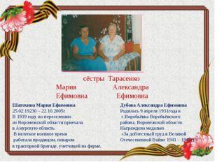 сёстры Тарасенко Мария Александра Ефимовна Ефимовна Шатохина Мария Ефимовна