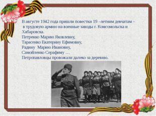 В августе 1942 года пришли повестки 19 –летним девчатам – в трудовую армию н
