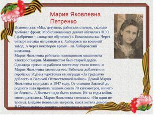 Мария Яковлевна Петренко Вспоминала: «Мы, девушки, работали столько, сколько