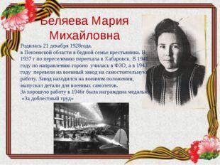 Беляева Мария Михайловна Родилась 21 декабря 1928года. в Пензенской области