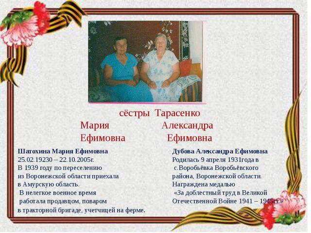 сёстры Тарасенко Мария Александра Ефимовна Ефимовна Шатохина Мария Ефимовна...