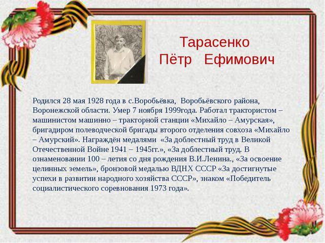 Тарасенко Пётр Ефимович Родился 28 мая 1928 года в с.Воробьёвка, Воробьёвско...