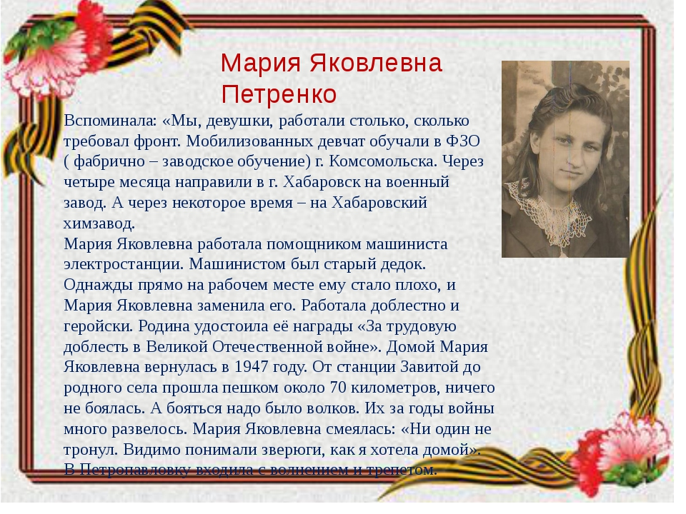 Мария Яковлевна Петренко Вспоминала: «Мы, девушки, работали столько, сколько...