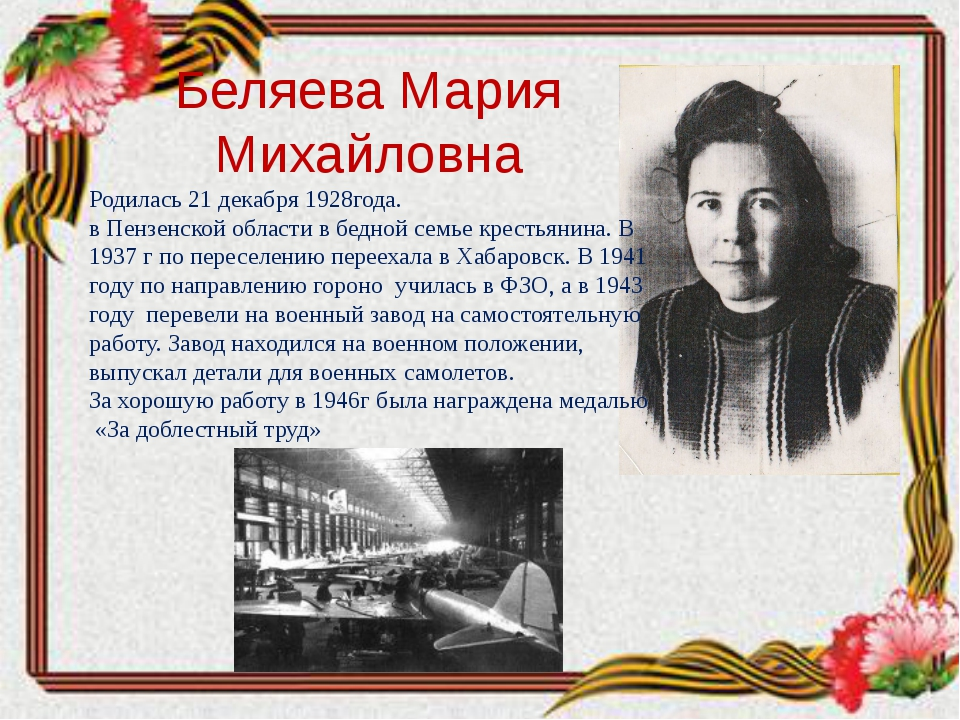 Беляева Мария Михайловна Родилась 21 декабря 1928года. в Пензенской области...