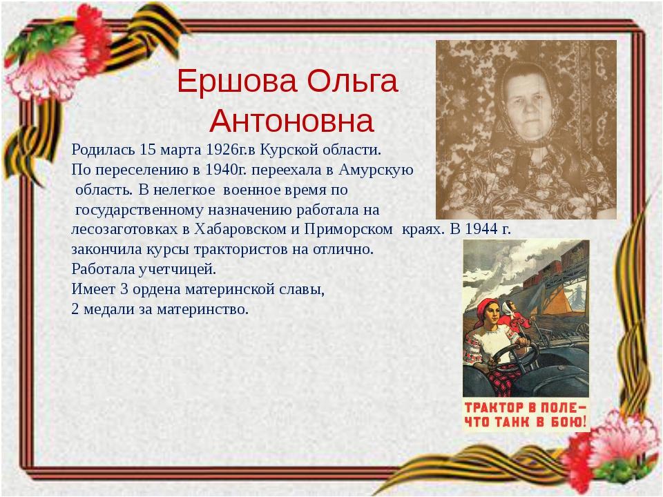 Ершова Ольга Антоновна Родилась 15 марта 1926г.в Курской области. По пересел...