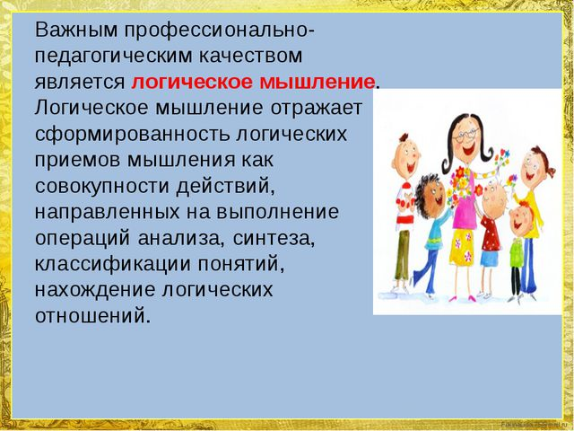 Важным профессионально-педагогическим качеством является логическое мышление....