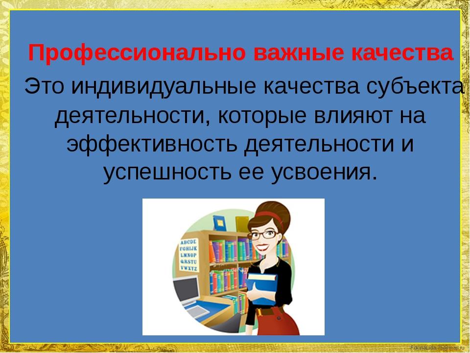 Профессионально важные качества Это индивидуальные качества субъекта деятельн...